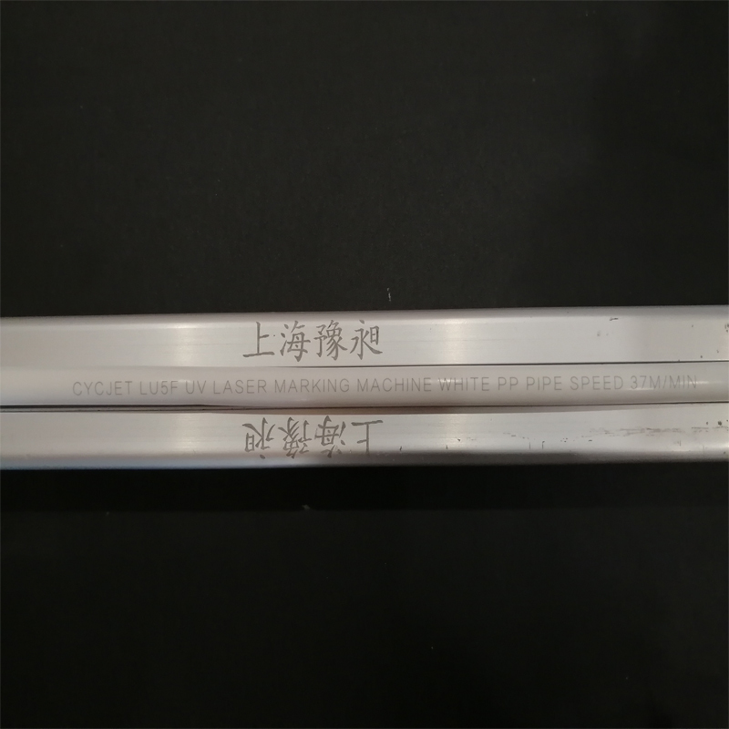 CYCJET UV Laser Marking Machine mark message on white pp pipe