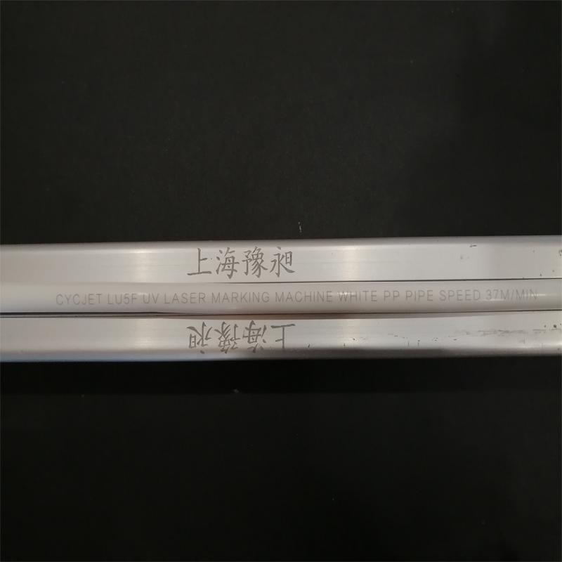 CYCJET UV Laser Marking Machine mark message on white pp pipe