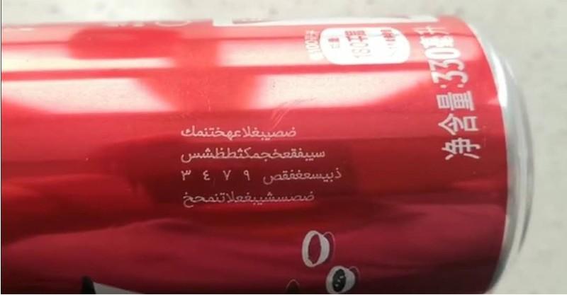 Cycjet beverage Bottle marking